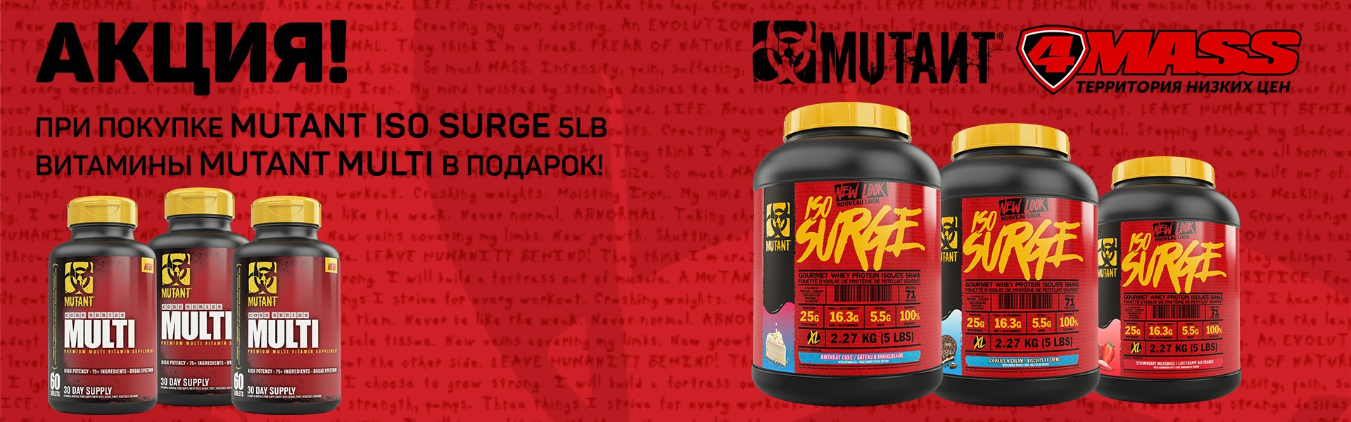 Mutant Iso Surge (2270гр) + подарок Mutant Core Series Multi Vitamin (60таб)