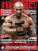 Журнал «Геркулесъ» №1/2014 Февраль