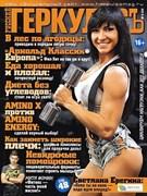 Журнал «Геркулесъ» №6/2013 Декабрь