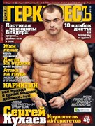 Журнал «Геркулесъ» №4/2013 Август